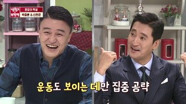 Please Take Care of My Refrigerator Episode 210