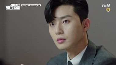 Episode 14 Preview: What's Wrong With Secretary Kim