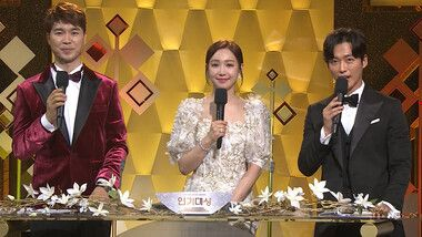 KBS Drama Awards 2017 Épisode 2