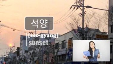 TalkToMeInKorean Episode 141: Korean Vocabulary with Pictures #14 (sunset, roadside trees, center line, roadside, arrows) [TalkToMeInKorean]
