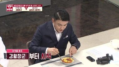 Please Take Care of My Refrigerator Episode 211