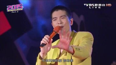 Jam Hsiao sings 'Xin Bu Liao Qing': 2015 Taipei 101 New Year's Eve Countdown