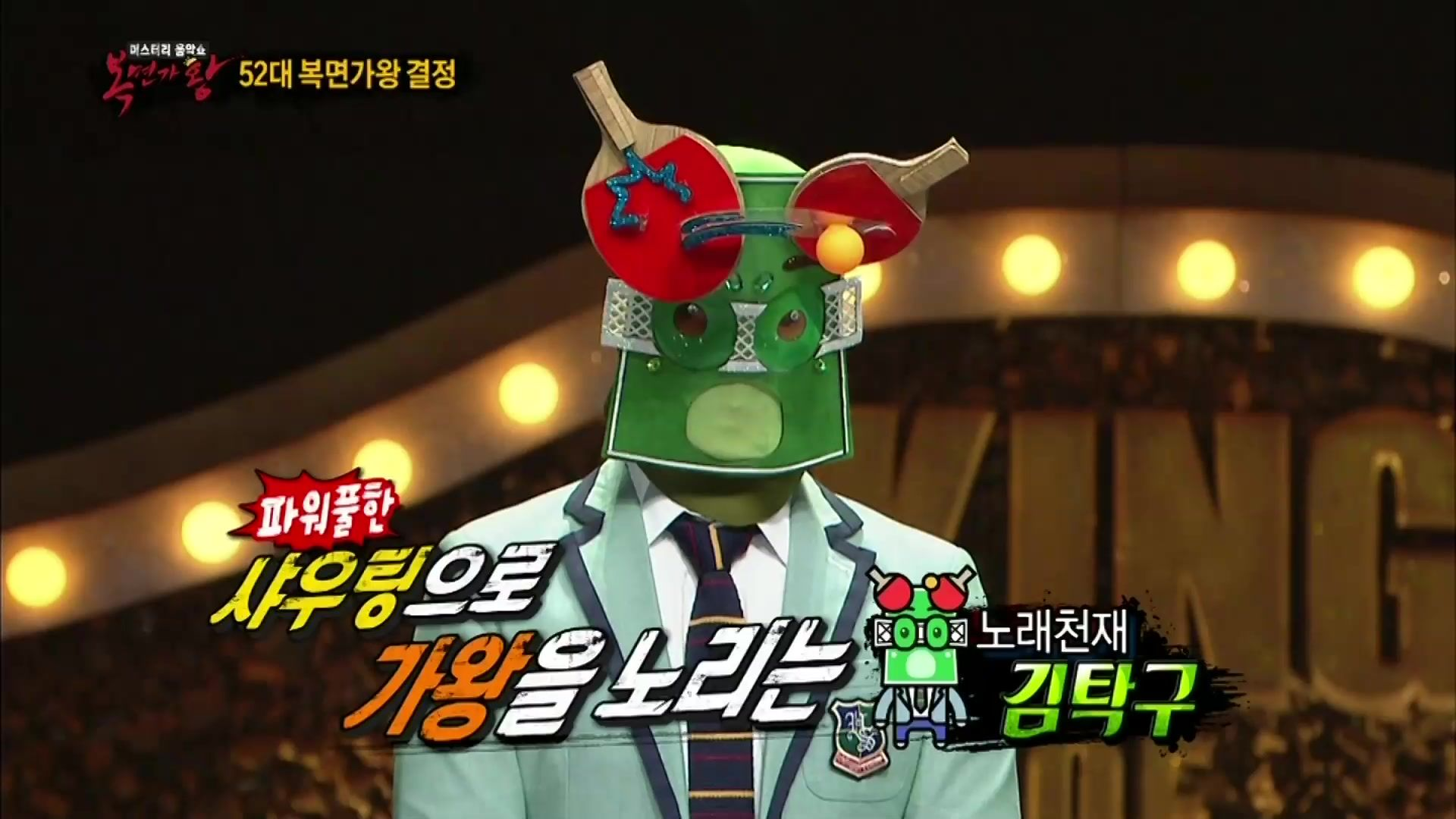The King of Mask Singer Episode 104