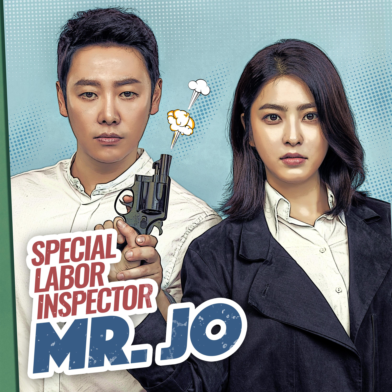 Special Labor Inspector, Mr  Jo Episode 14 - 특별근로감독관