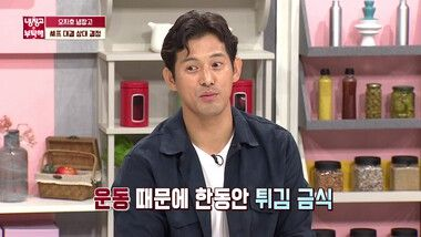 Please Take Care of My Refrigerator Episode 247