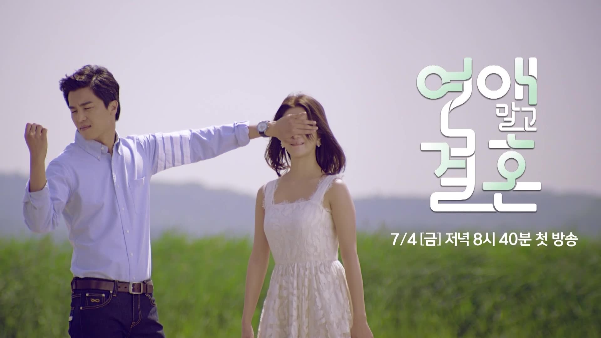 Teaser 01: Marriage, Not Dating