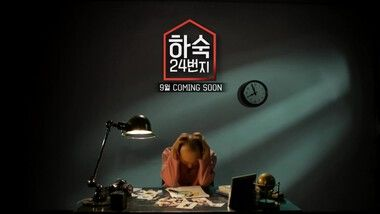 Teaser - kwang kyu Version: Boarding House 24