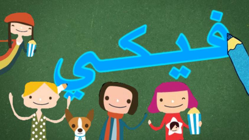 Arab Community