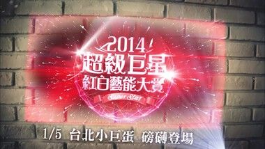 Trailer 2: 2014 Super Star: A Red & White Lunar New Year Special