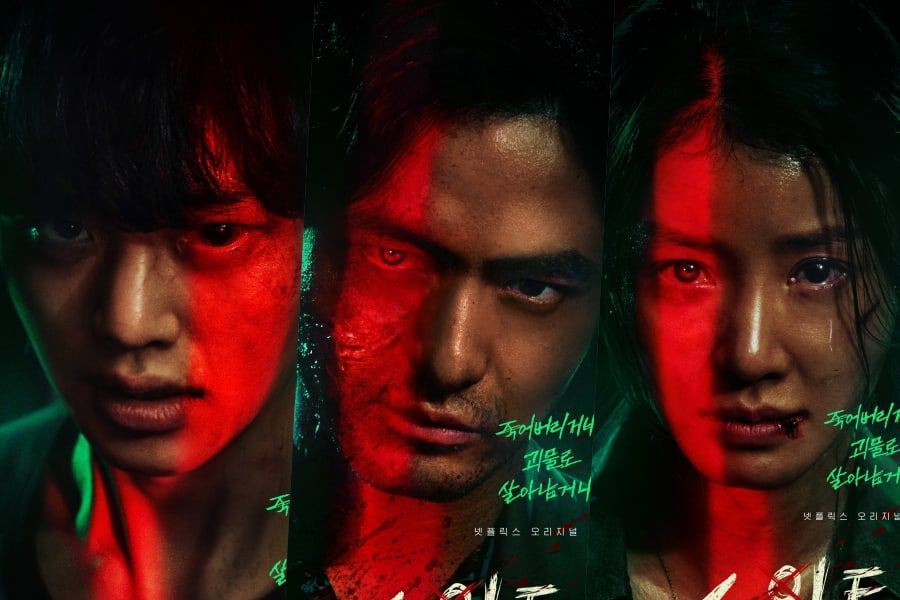 """Song Kang, Lee Jin Wook, And Lee Si Young Star In Eerie Character Posters For """"Sweet Home"""""""