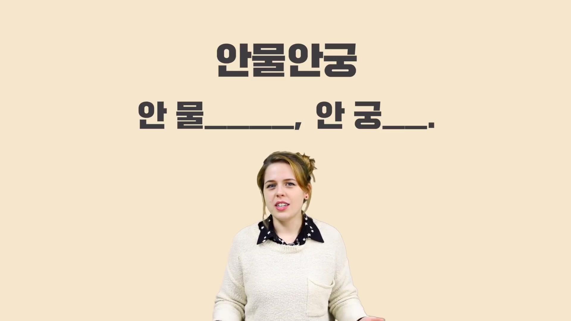 TalkToMeInKorean Épisode 171: Korean Buzzwords - 안물안궁 [TalkToMeInKorean]