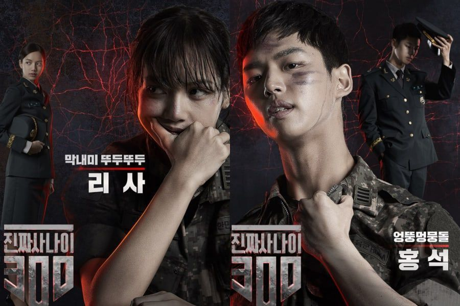"BLACKPINK's Lisa, PENTAGON's Hongseok, And More Are Fierce In Posters For ""Real Men 300"""