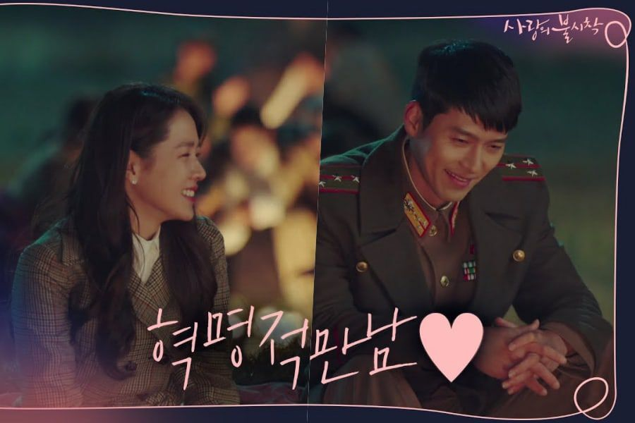 """Watch: """"Crash Landing On You"""" Starring Hyun Bin And Son Ye Jin Teases Exciting Characters And Relationships"""