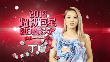 Della Ding: Countdown Teaser - 6 Days: 2016 Super Star: A Red & White Lunar New Year Special