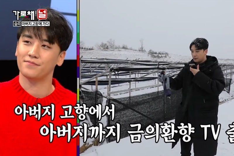 BIGBANG's Seungri Makes The Trip To Father's Hometown And Visits Grandfather's Grave
