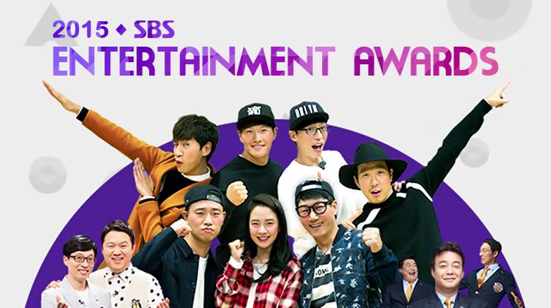 La Entrega de Premios al Entretenimiento SBS 2015