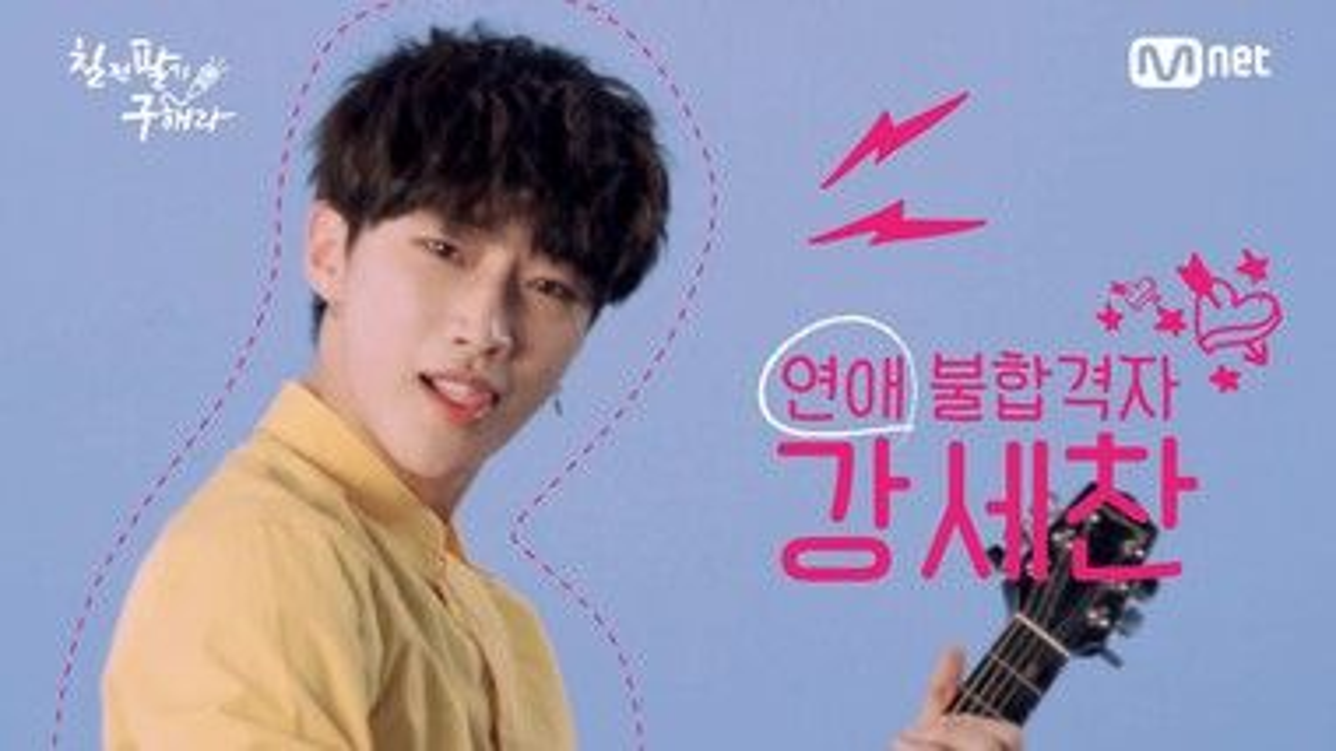 Persevere, Goo Hae Ra (aka Sing Again, Hera Gu) Teaser2: Persevere, Goo Hae Ra