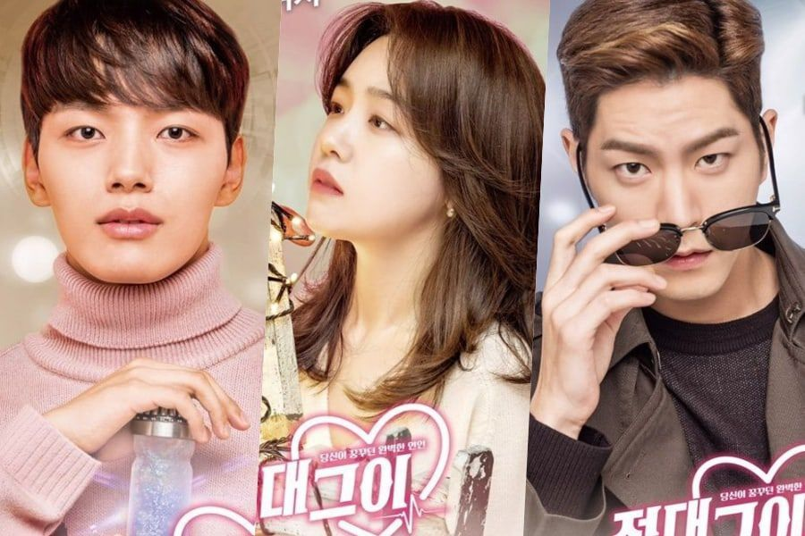 "Watch: ""Absolute Boyfriend"" Drops Character Posters And Thrilling New Trailer Featuring Minah, Yeo Jin Goo, And Hong Jong Hyun"