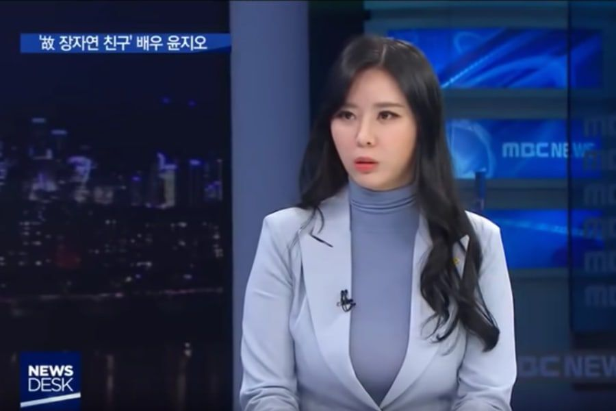 Yoon Ji Oh Shares Opinion After News Anchor Is Criticized For Asking Her Probing Questions