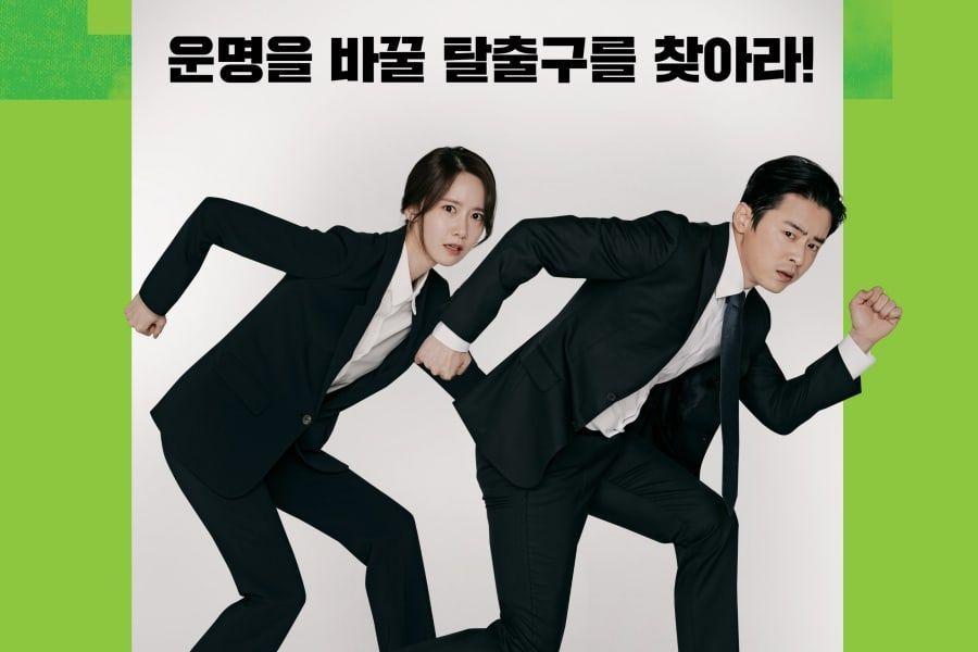 "YoonA And Jo Jung Suk's Film ""E.X.I.T"" Hits Yet Another Milestone With 8 Million Moviegoers"