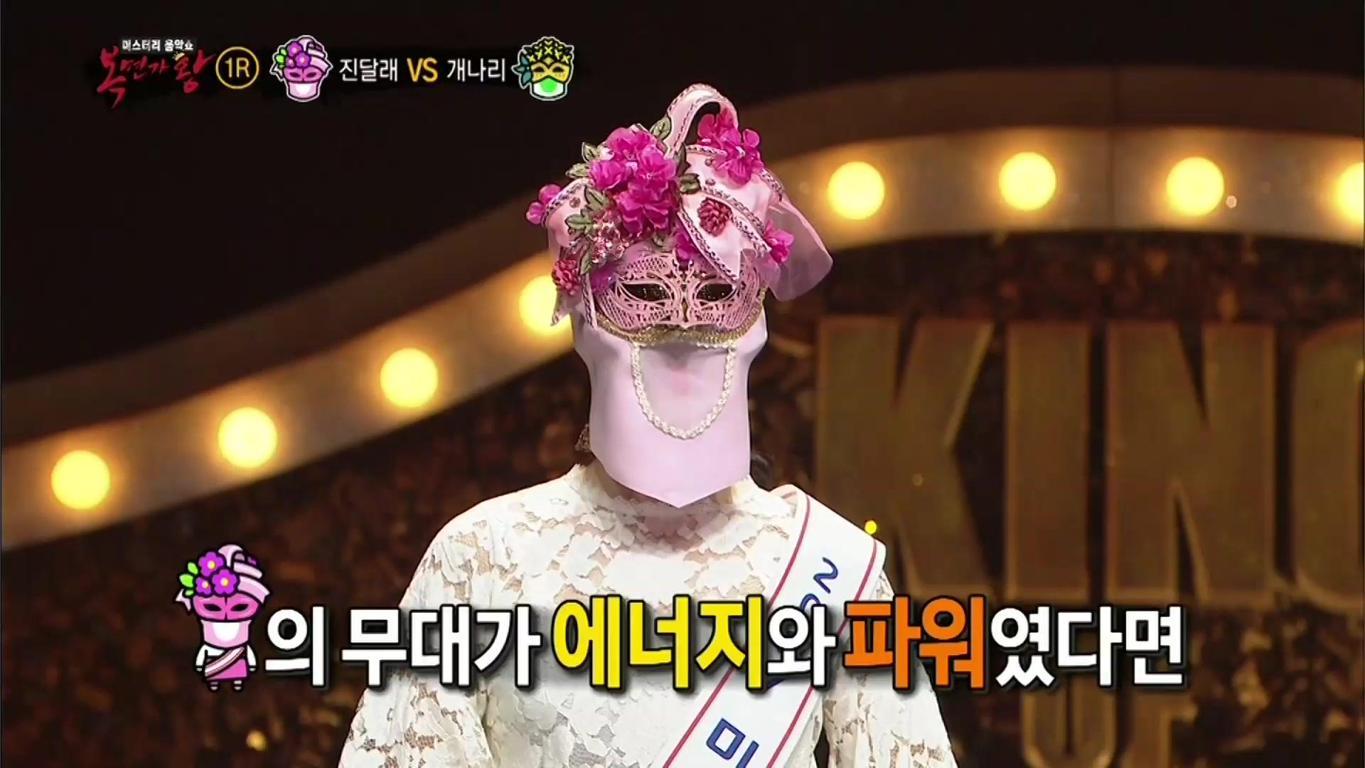 The King of Mask Singer Episode 103