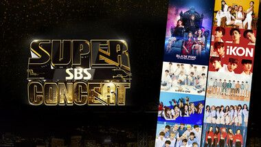 SBS Super Concert in Suwon