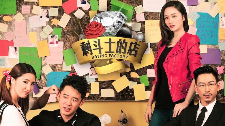 Tv dating shows in china
