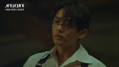 Chicago Typewriter Episode 0: Special 2