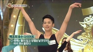 How to Lose Weight at Home: Star King