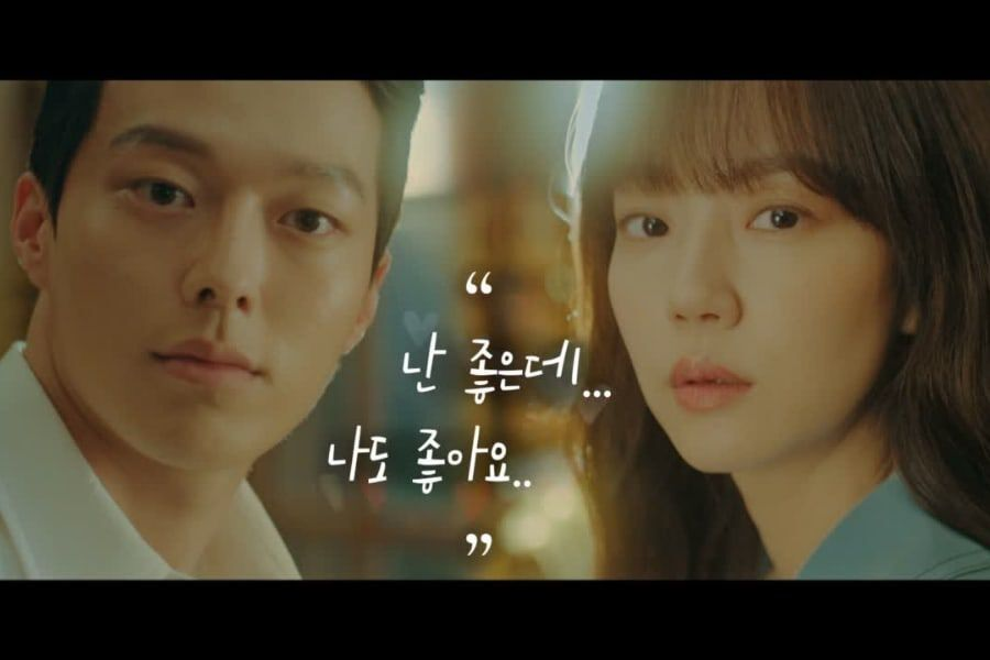 "Watch: Jang Ki Yong And Im Soo Jung Start To Fall In Love In ""WWW"" Teaser"