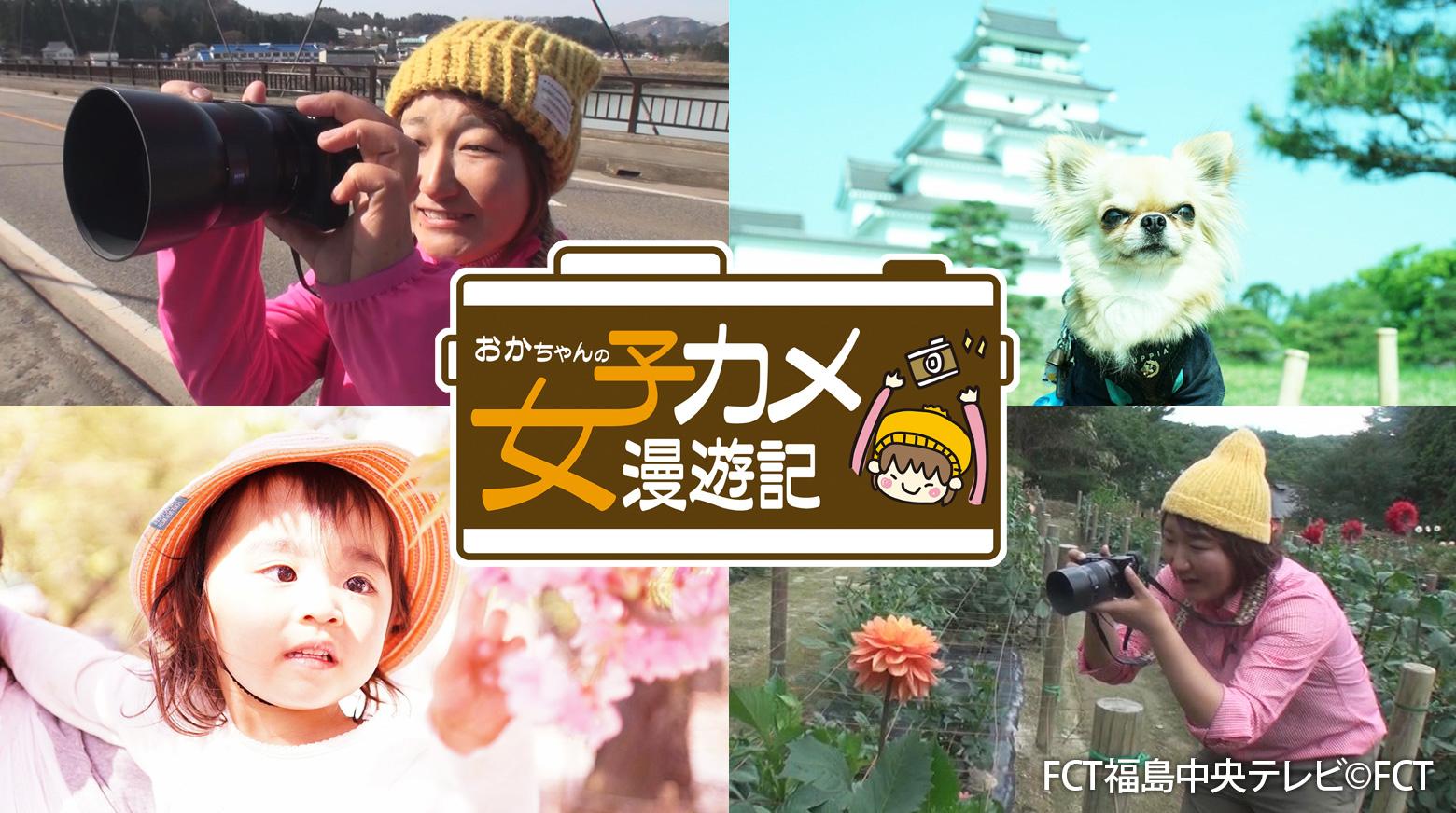 A Heartfelt Trip to Fukushima