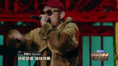 Teaser: Chang Chen Yue & Mc Hotdog: The Rap of China 2019