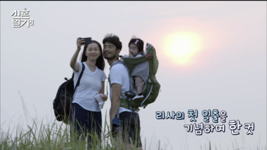 Newlywed Diary S2 Episode 4