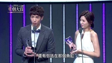 Tia Li Says Aaron Yan Is The Best Kisser: Sanlih Drama Awards Ceremony 2014