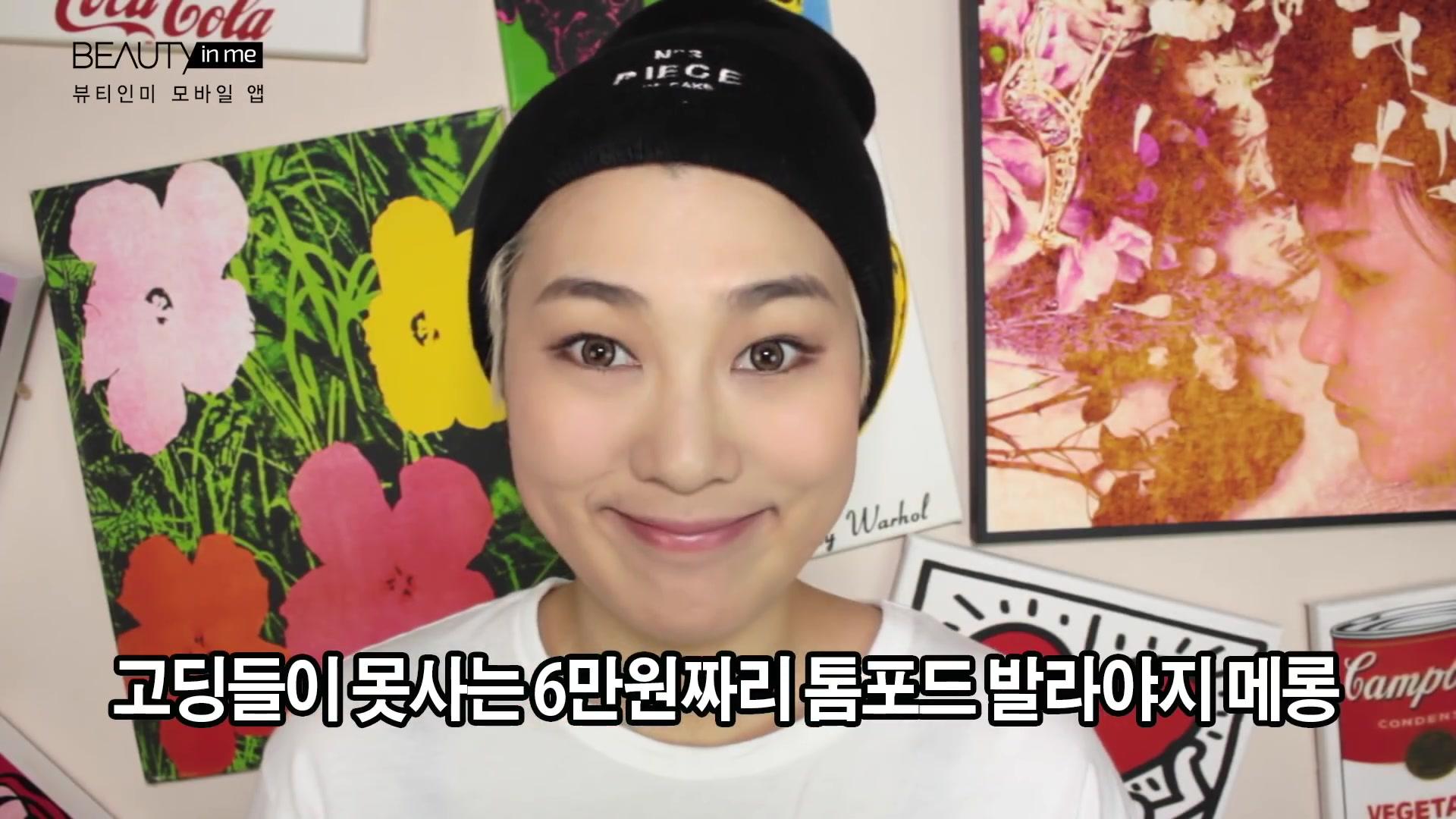 SSIN Episode 197: Student Makeup Tutorial