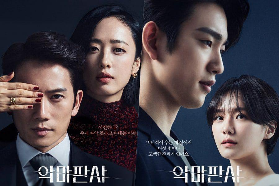 "The Devil Judge"" Teases Conflicting Relationships Between Characters |  Soompi"