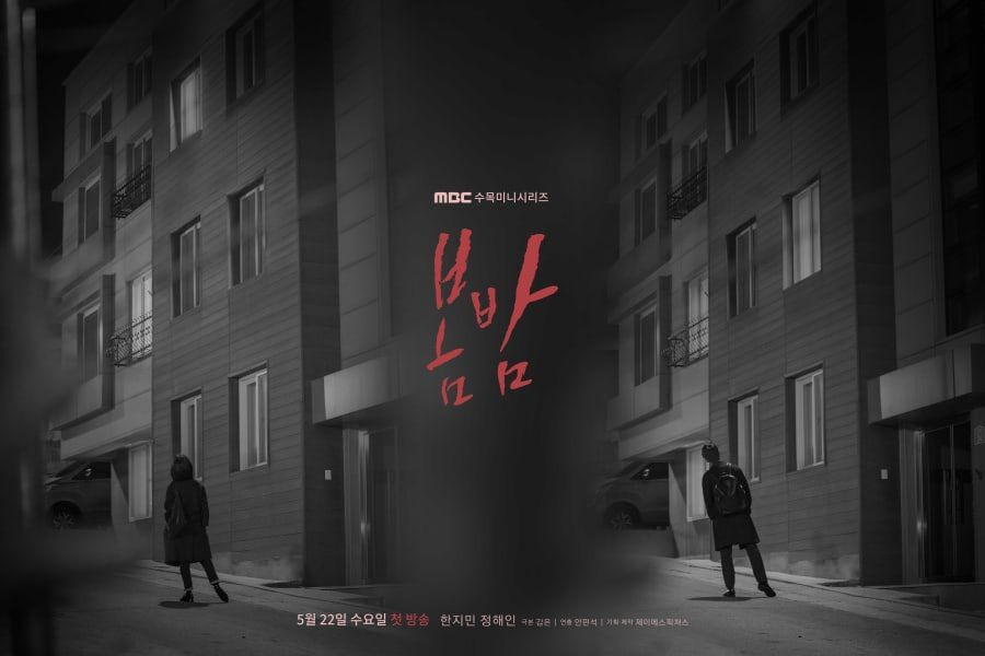Jung Hae In And Han Ji Min's Upcoming Drama Reveals Main Poster + Points To Look Forward To