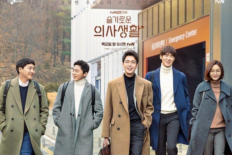 Drama Korea 'Hospital Playlist'