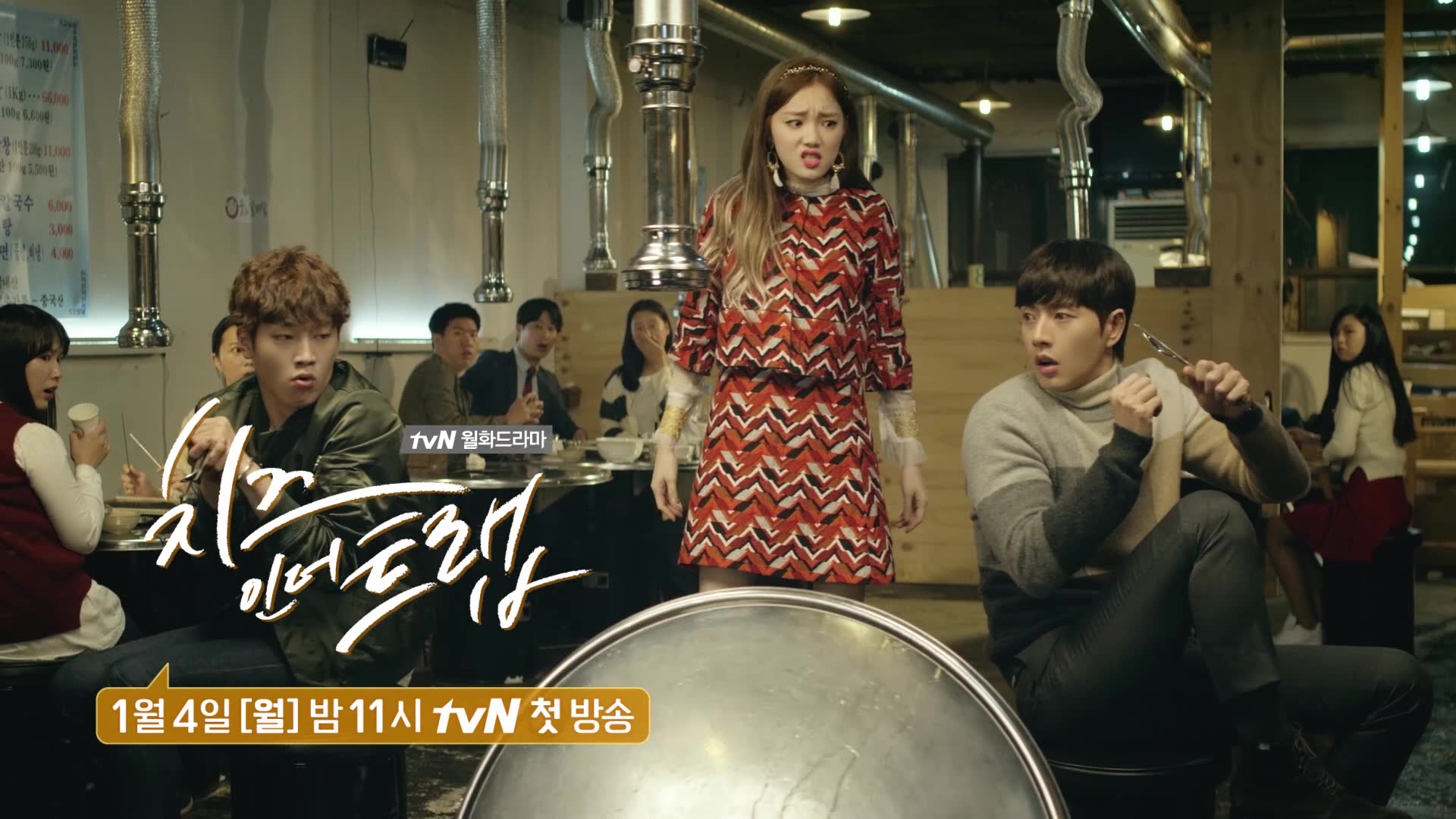 Trailer 9: Cheese In The Trap