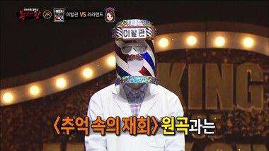 King of Masked Singer Episode 146