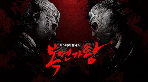 The King of Mask Singer - 복면가왕 - Watch Full Episodes