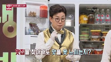 Please Take Care of My Refrigerator Episode 253