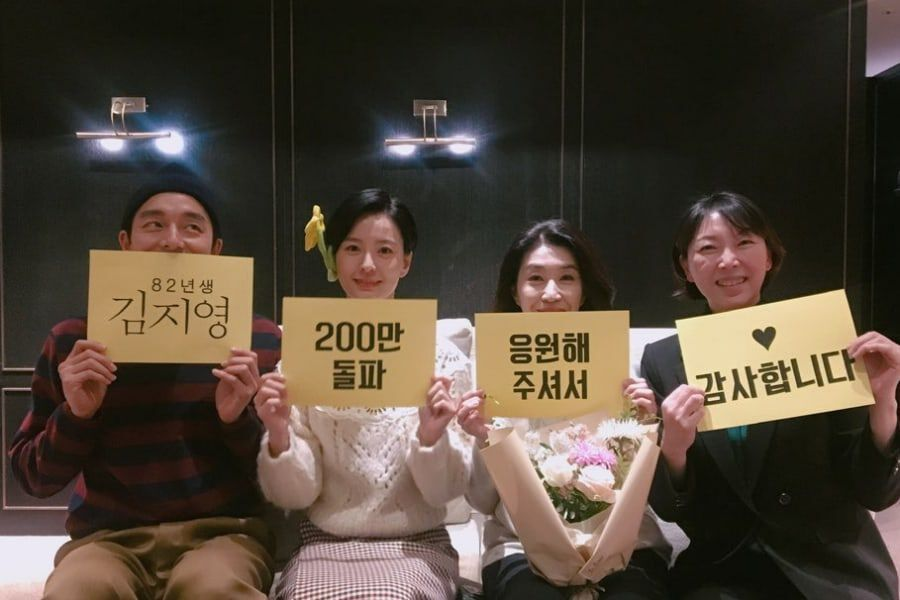 "Jung Yu Mi And Gong Yoo's Film ""Kim Ji Young, Born 1982"" Surpasses 2 Million Moviegoers At Impressive Speed"