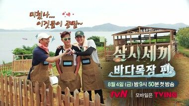 Teaser: Three Meals a Day: Seaside Ranch