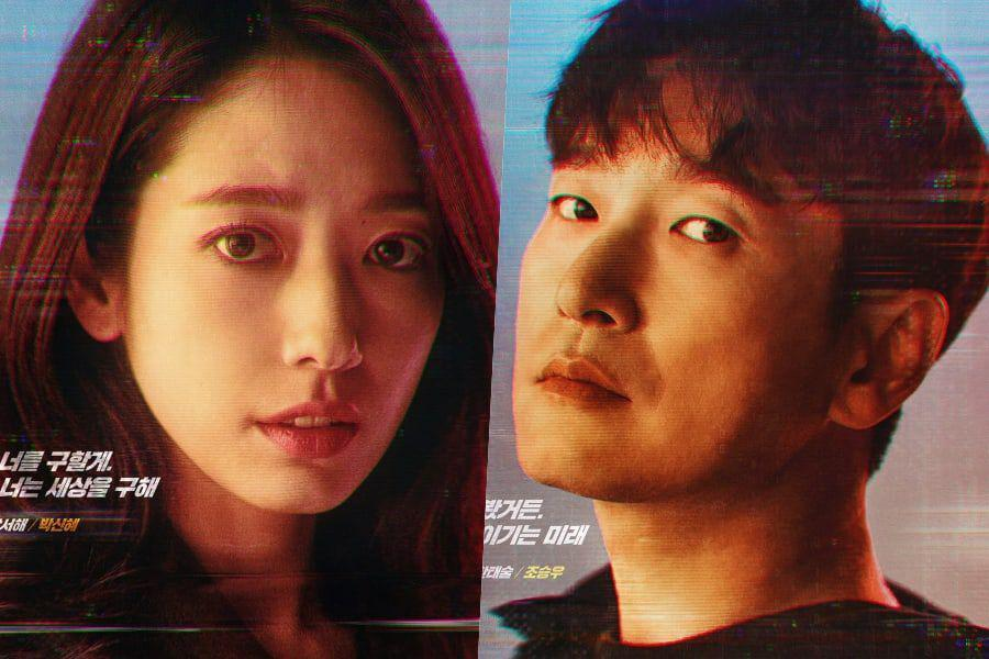 "Park Shin Hye And Cho Seung Woo's Drama ""Sisyphus: The Myth"" Gives Viewers A Mystery To Solve In New Posters"