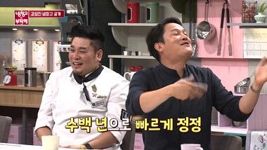 Please Take Care of My Refrigerator Episode 242