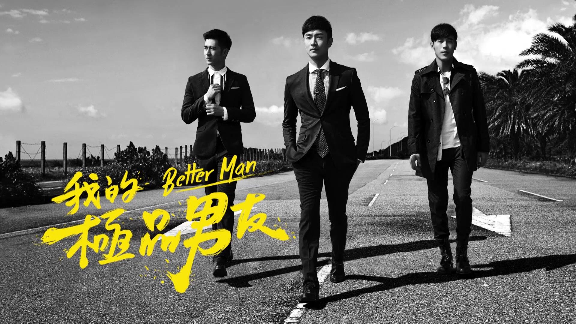 Trailer 2: Better Man