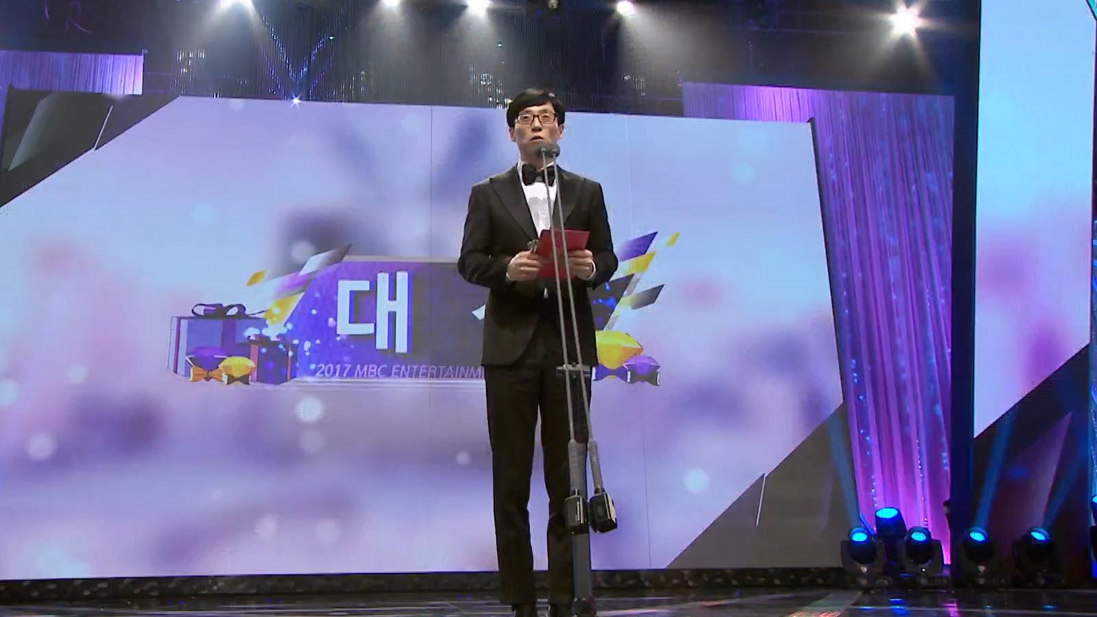 2017 MBC 방송연예대상 2회