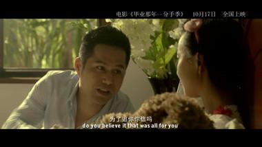 Trailer 2: The Break-up Season