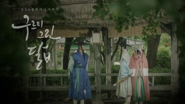 Trailer 3: Moonlight Drawn by Clouds